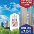 ЖК Бизнес-класса «Пресня Сити» со скидкой 10%